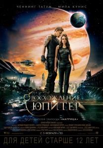 Jupiter-Ascending-poster-goldposter-com_19